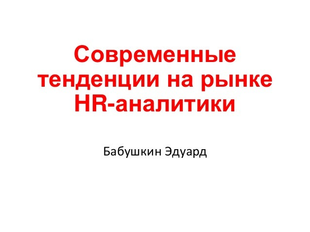 Современные тенденции на рынке HR-аналитики Бабушкин Эдуард