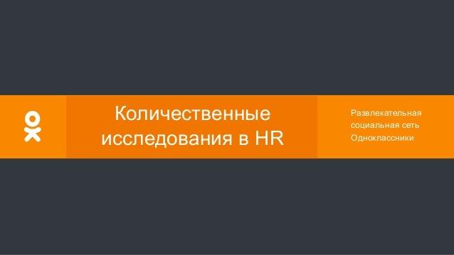 Развлекательная социальная сеть Одноклассники Количественные исследования в HR