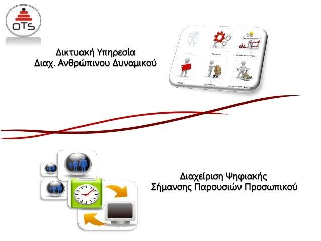 Δικτυακή Υπηρεσία Διαχ. Ανθρώπινου Δυναμικού Διαχείριση Ψηφιακής Σήμανσης Παρουσιών Προσωπικού