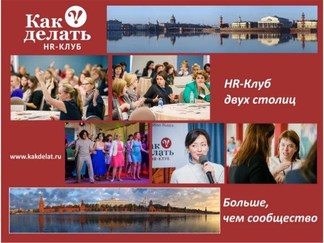 HR-Клуб «КАК ДЕЛАТЬ» - независимая площадка для общения и обмена опытом профессионалов сферы HR HR-Клуб основан в 2007 год...