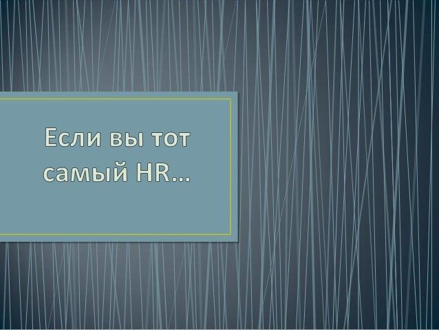 Если вы тот самый HR, который понимает, что люди самый ценный ресурс любого бизнеса