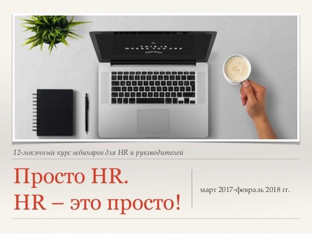 12-месячный курс вебинаров для HR и руководителей Просто HR. HR – это просто! март 2017-февраль 2018 гг.