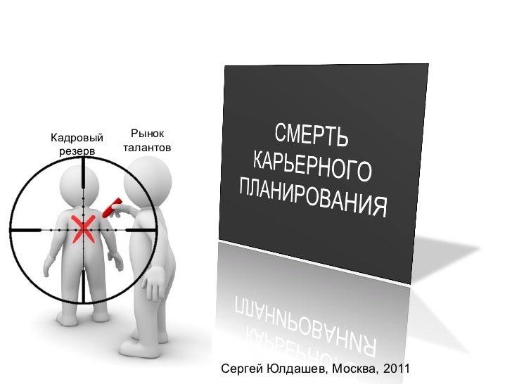 Кадровый         Рынок           резерв         талантовСергей Юлдашев HR-Форум 2011                                     С...