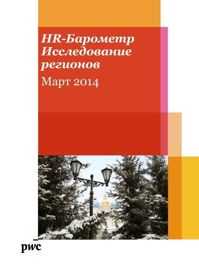 HR-Барометр Исследование регионов Март 2014