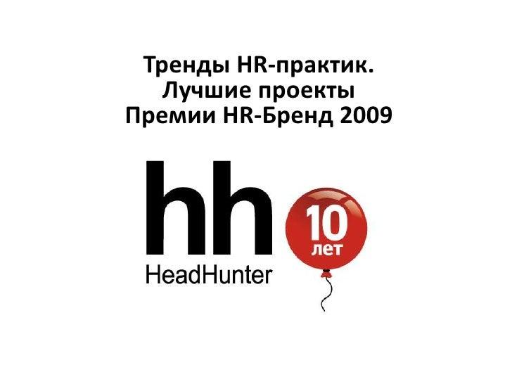 Тренды HR-практик. <br />Лучшие проекты Премии HR-Бренд 2009<br />