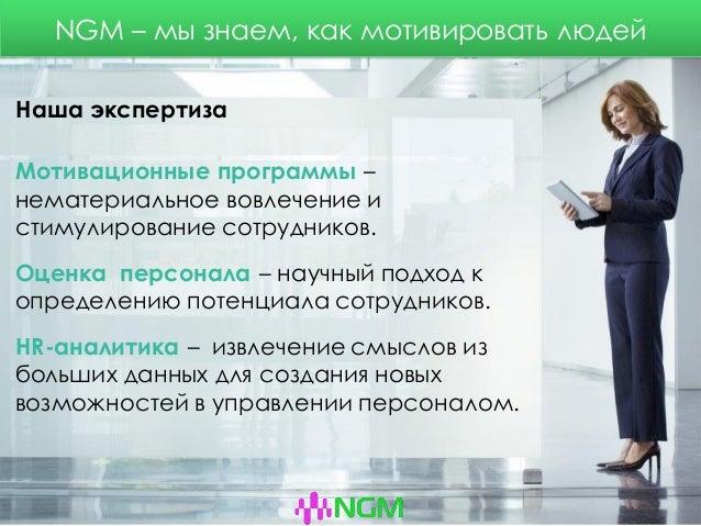 NGM – мы знаем, как мотивировать людей Наша экспертиза Мотивационные программы – нематериальное вовлечение и стимулировани...