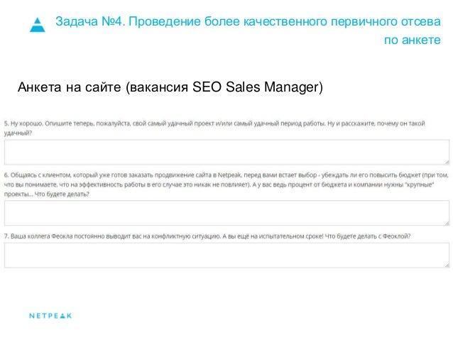 Задача №4. Проведение более качественного первичного отсева по анкете Анкета на сайте (вакансия SEO Sales Manager)