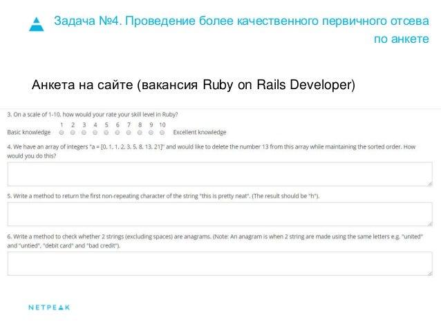 Анкета на сайте (вакансия Ruby on Rails Developer) Задача №4. Проведение более качественного первичного отсева по анкете