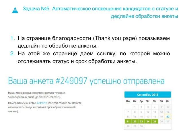 1. На странице благодарности (Thank you page) показываем дедлайн по обработке анкеты. 2. На этой же странице даем ссылку, ...