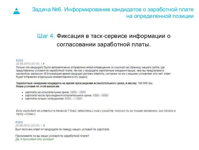 Шаг 4. Фиксация в таск-сервисе информации о согласовании заработной платы. Задача №6. Информирование кандидатов о заработн...