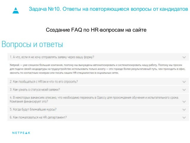 Задача №10. Ответы на повторяющиеся вопросы от кандидатов Создание FAQ по HR-вопросам на сайте