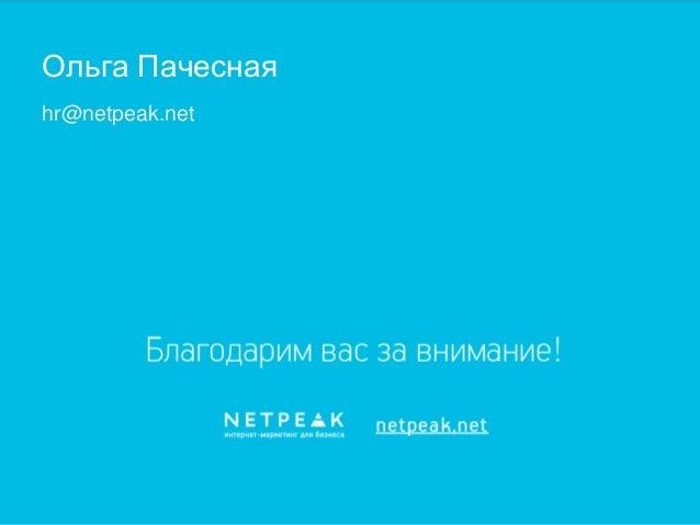 Ольга Пачесная hr@netpeak.net