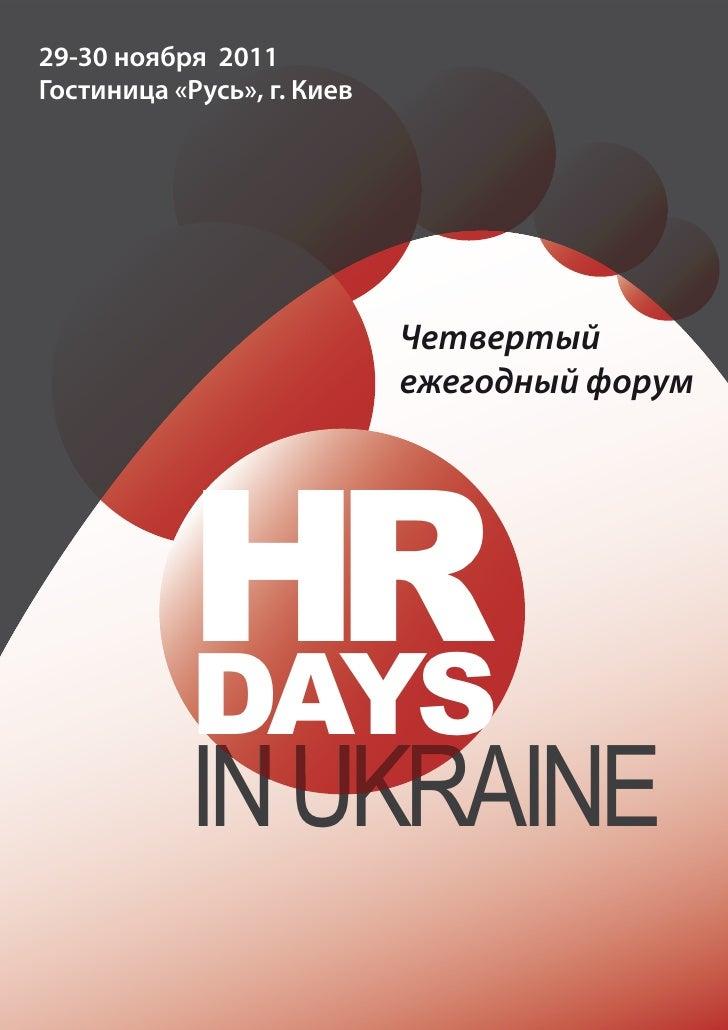 29-30       2011        «     », .            HR            DAYS            IN UKRAINE