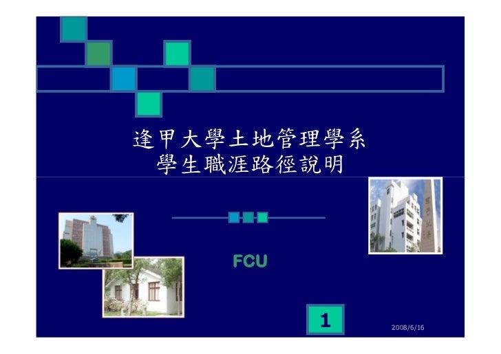 逢甲大學土地管理學系  學生職涯路徑說明        FCU             1   2008/6/16
