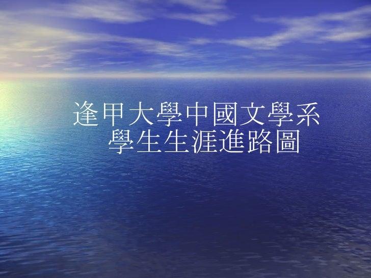 逢甲大學中國文學系 學生生涯進路圖