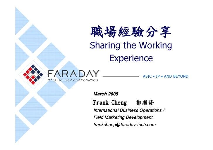 職場經驗分享 Sharing the Working      Experience                         ASIC • IP • AND BEYOND    March 2005 Frank Cheng       ...