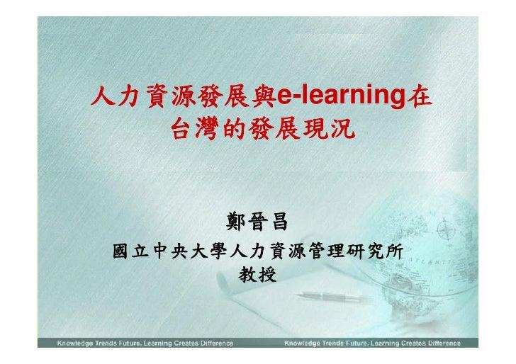 人力資源發展與e-learning在    台灣的發展現況          鄭晉昌  國立中央大學人力資源管理研究所        教授