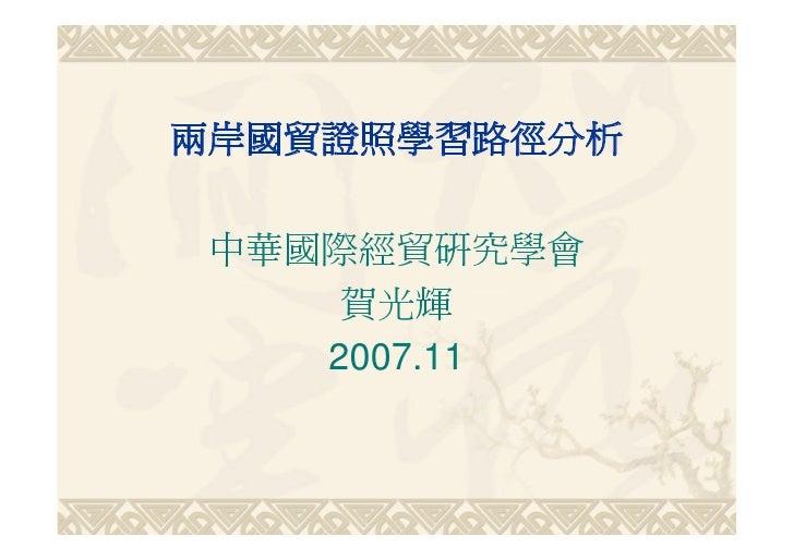 兩岸國貿證照學習路徑分析   中華國際經貿研究學會      賀光輝     2007.11