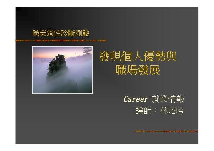 職業適性診斷測驗              發現個人優勢與             職場發展               Career 就業情報                 講師:林昭吟