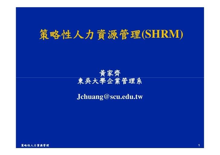 策略性人力資源管理(SHRM)                  黃家齊             東吳大學企業管理系              Jchuang@scu.edu.tw                                ...