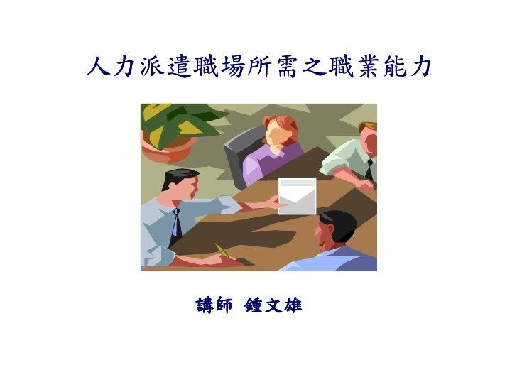 人力派遣職場所需之職業能力         講師 鍾文雄