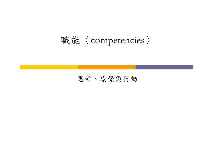 職能〈competencies〉     思考、感覺與行動