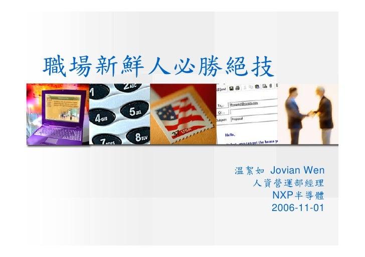 職場新鮮人必勝絕技          溫絮如 Jovian Wen          人資營運部經理            NXP半導體            2006-11-01