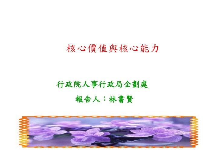 核心價值與核心能力   行政院人事行政局企劃處   報告人:林書賢