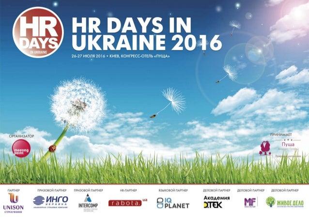 HR DAYS IN UKRAINE В ЦИФРАХ IN UKRAINE HR days in Ukraine – это традиционное место встречи HR генералистов www.meetingpoin...