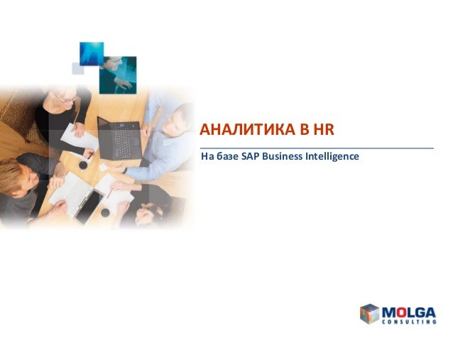 АНАЛИТИКА В HR На базе SAP Business Intelligence