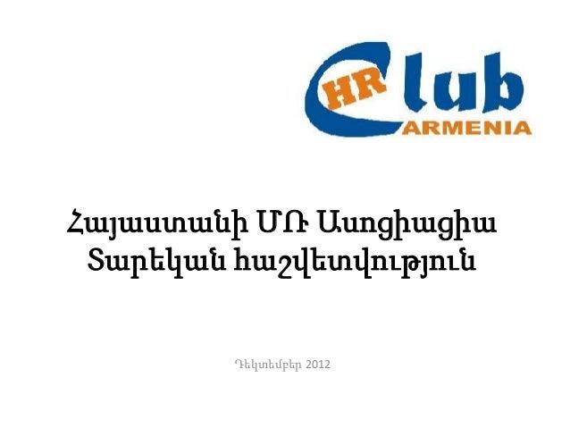 Հայաստանի ՄՌ Ասոցիացիա Տարեկան հաշվետվություն        Դեկտեմբեր 2012