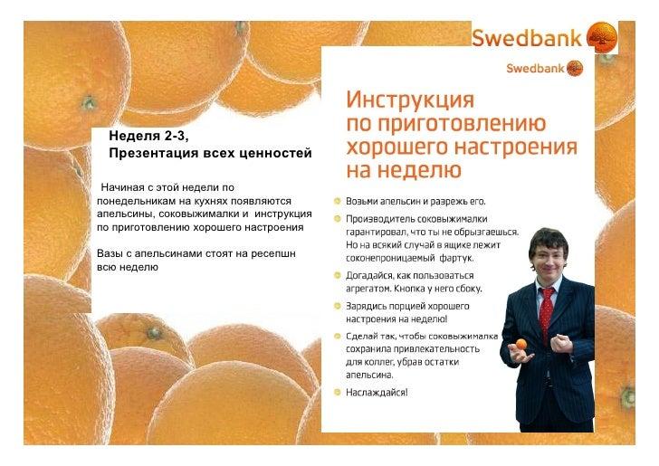 Неделя 2-3,   Презентация всех ценностей   Начиная с этой недели по понедельникам на кухнях появляются апельсины, соковыжи...