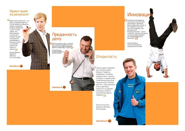 Преданность делу     недели 4-6    •   «Преданность делу» (Член Правления –     носитель ценности)  •   Плакаты в офисах с...