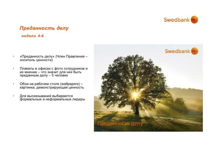 Открытость     недели 7-9     •    «Открытость» (Член Правления –      носитель ценности)  •    Плакаты с фото сотрудников...