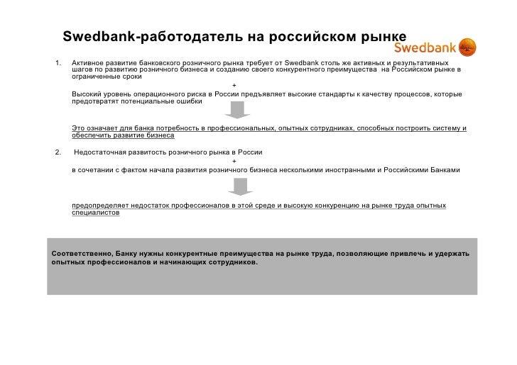 Swedbank-работодатель на российском рынке 1.    Активное развитие банковского розничного рынка требует от Swedbank столь ж...