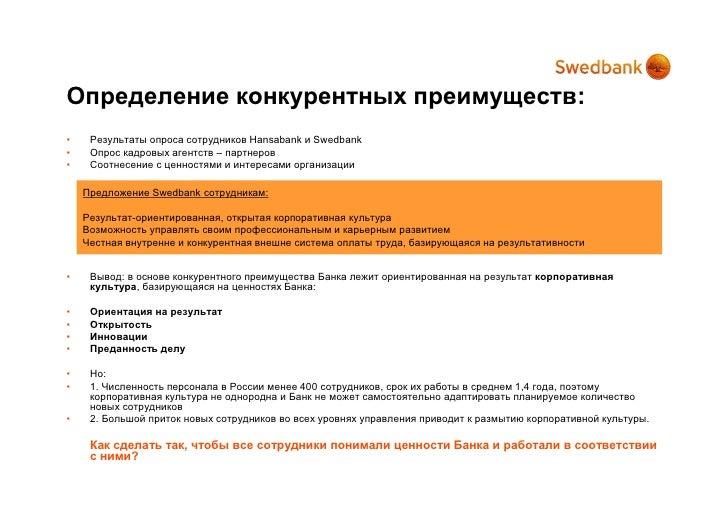 Определение конкурентных преимуществ: •    Результаты опроса сотрудников Hansabank и Swedbank •    Опрос кадровых агентств...