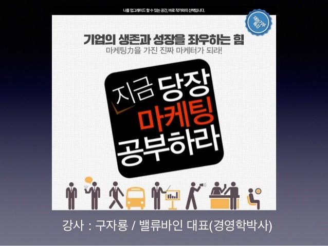 강사 : 구자룡 / 밸류바인 대표(경영학박사)