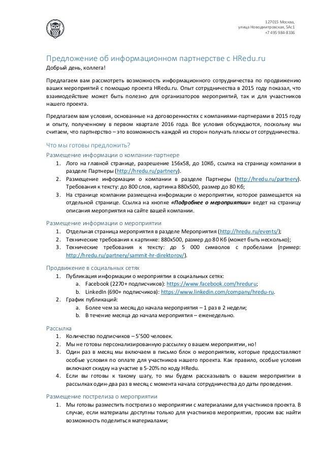 127015 Москва, улица Новодмитровская, 5Аc1 +7 495 984-8336 Предложение об информационном партнерстве с HRedu.ru Добрый ден...