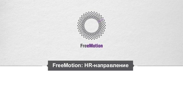 FreeMotion: HR-направление
