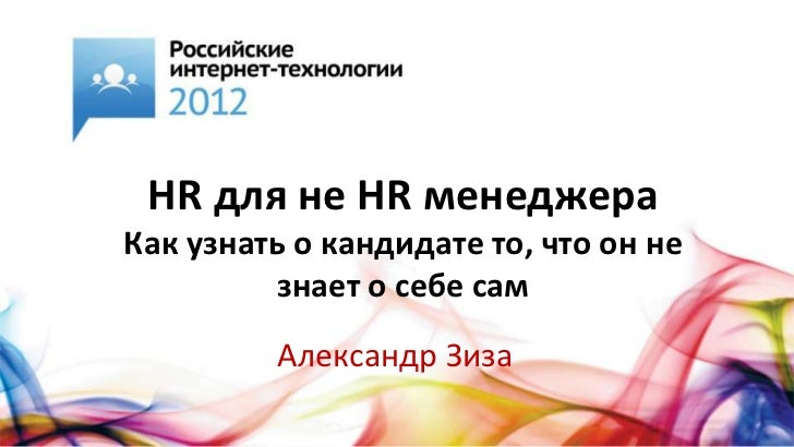 HR для не HR менеджераКак узнать о кандидате то, что он не         знает о себе сам         Александр Зиза