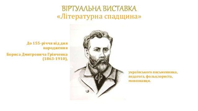 До 155-річчя від дня народження Бориса Дмитровича Грінченка (1863-1910), «Літературна спадщина» українського письменника, ...