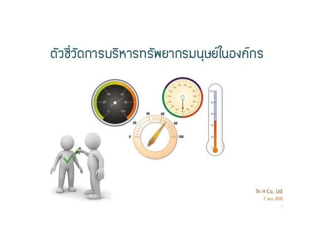 ตัวชี้วัดการบริหารทรัพยากรมนุษยในองคกร Tri H Co., Ltd. 7 Jan 2015 1