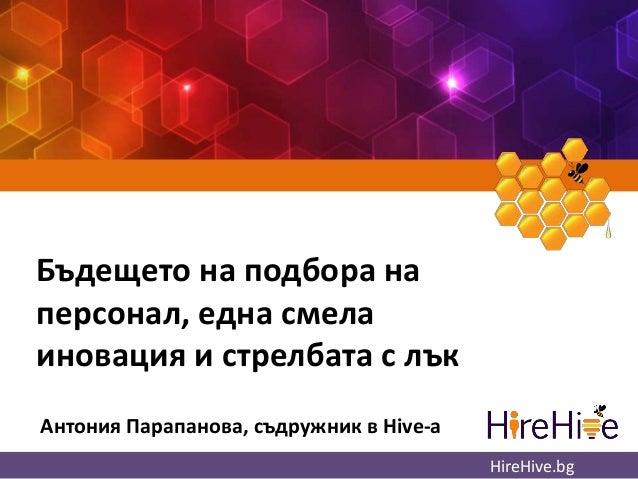 Бъдещето на подбора на персонал, една смела иновация и стрелбата с лък Антония Парапанова, съдружник в Hive-a HireHive.bg