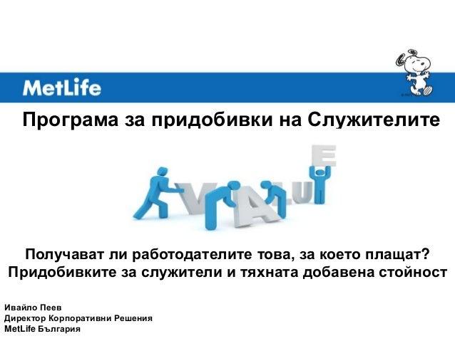 Програма за придобивки на Служителите  Получават ли работодателите това, за което плащат? Придобивките за служители и тяхн...