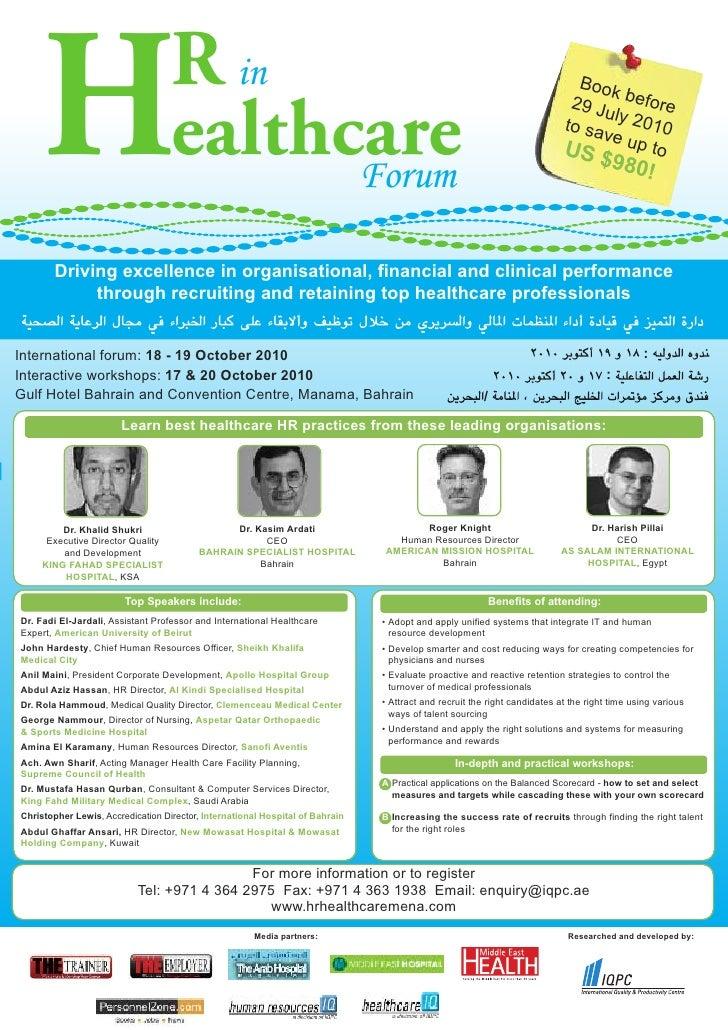Hr in Healthcare Forum