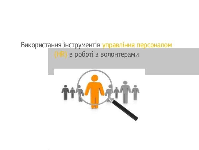 Використання інструментів управління персоналом (HR) в роботі з волонтерами