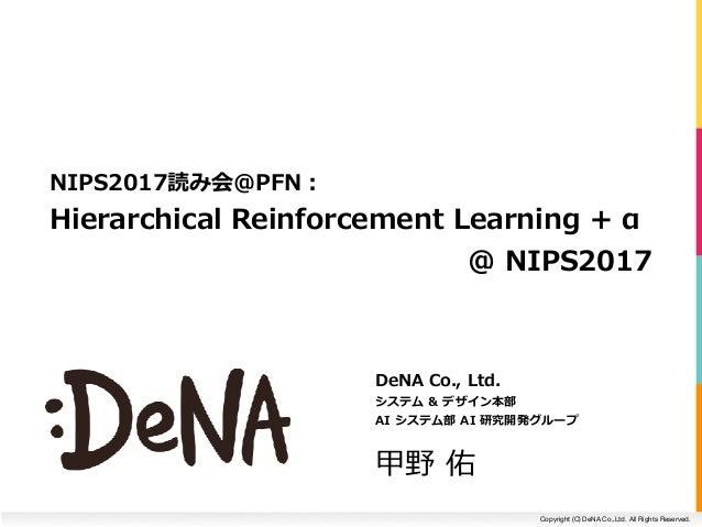 Copyright (C) DeNA Co.,Ltd. All Rights Reserved. DeNACo.,Ltd. システム&デザイン本部 AIシステム部AI研究開発グループ 甲野佑 NIPS2017読み会@PFN...