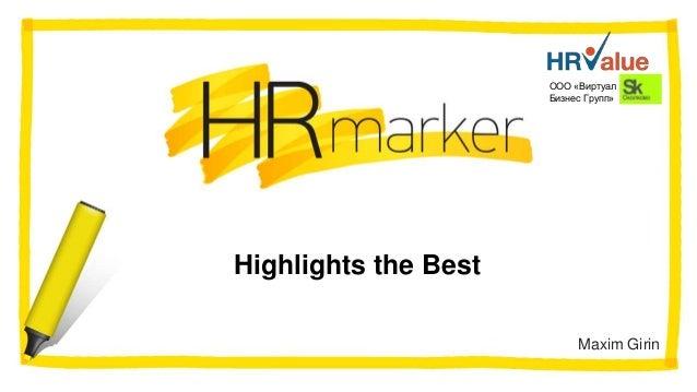 ООО «Виртуал Бизнес Групп»  MakeHighlights thedecisions better hiring Best Maxim Girin 1