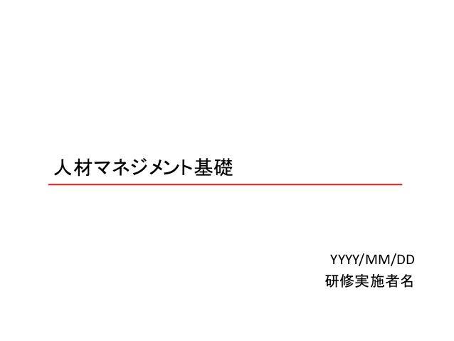 人材マネジメント基礎 YYYY/MM/DD 研修実施者名