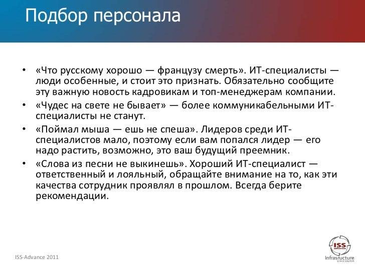 Подбор персонала  • «Что русскому хорошо — французу смерть». ИТ-специалисты —    люди особенные, и стоит это признать. Обя...